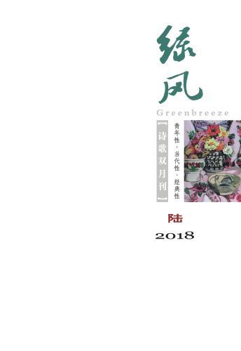 《绿风》诗刊2018年第6期封面_1_