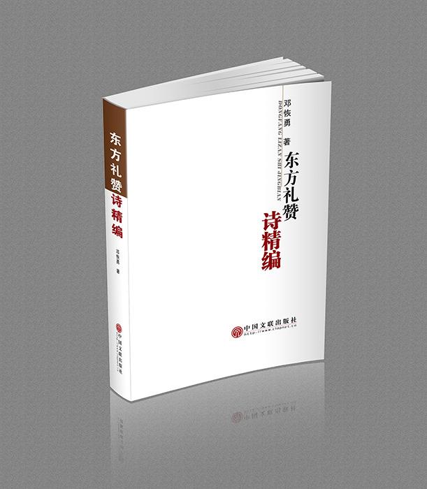 邓恢勇《东方礼赞诗精编》