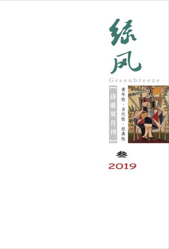 《绿风》2019年3期封面_wps图片