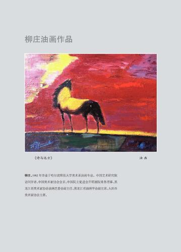 诗林04期-封三