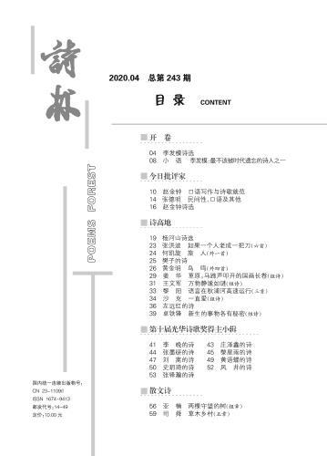 诗林04期-目录-1
