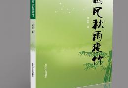 张晓阳《西风秋雨瘦竹》