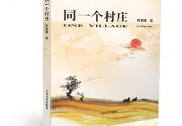 周道模《同一个村庄》