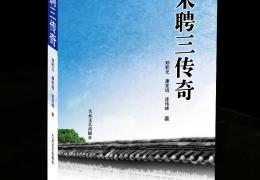 郑乾元、康党培、连伟峰《宋聘三传奇》