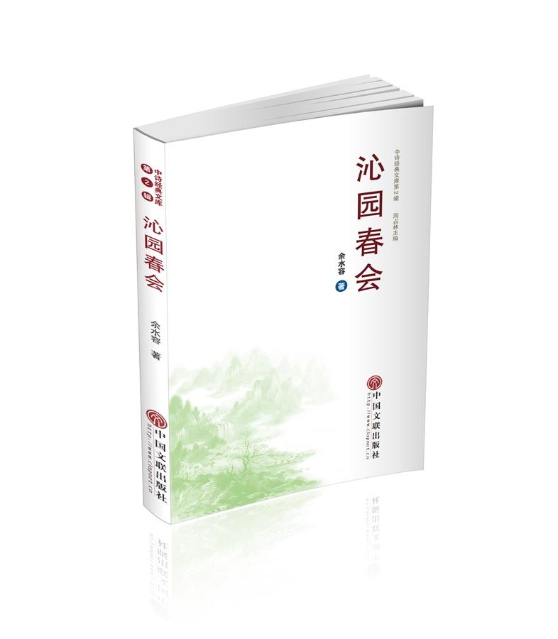 余水容《沁园春会》.jpg