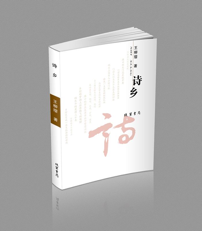 王柳璎《诗乡》