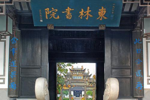 东林书院图片.jpg