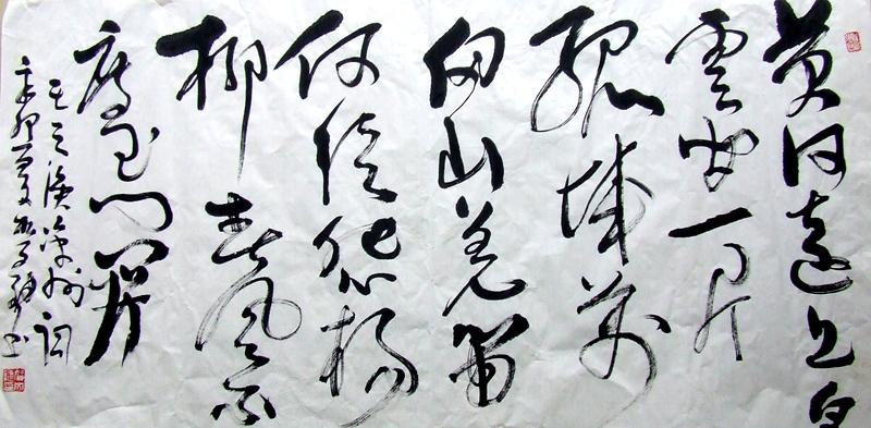 王之涣《凉州词》   贺文键书.jpg