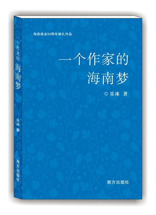 封面:一个作家的海南梦-3.jpg