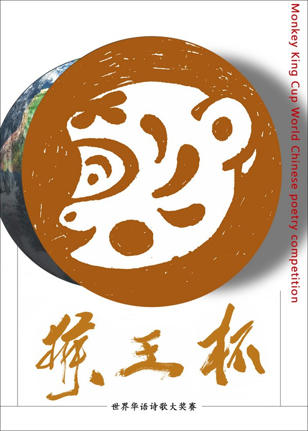 """首届""""猴王杯""""世界华语诗歌大奖赛(视频短片)"""