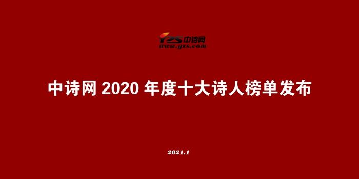 中诗网2020年度十大诗人榜单在京发布