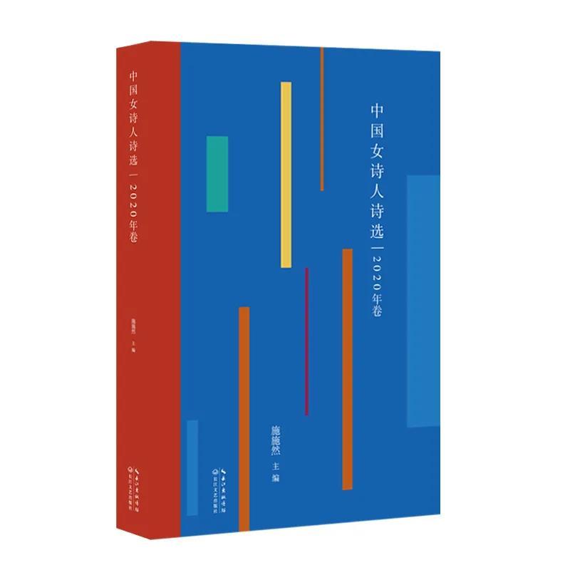 《中国女诗人诗选 · 2020年卷》目录