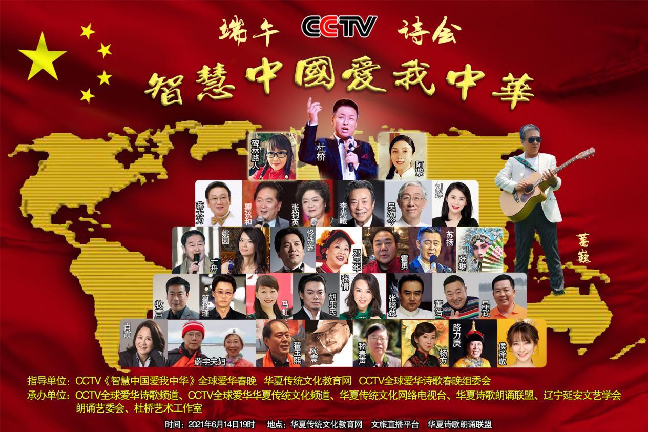 CCTV《智慧中国爱我中华》端午云诗会全球直播