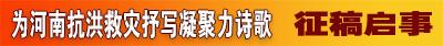 中诗网征稿